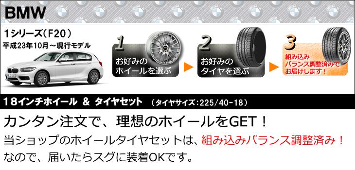 BMW1シリーズ用ホイール&タイヤセット