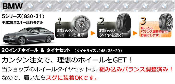 BMW5シリーズ用20インチホイール&タイヤセッ