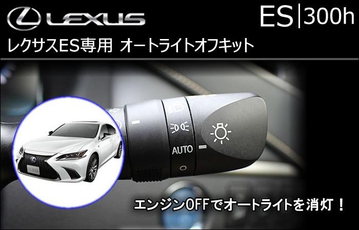 レクサス ES専用 オートライトオフキット
