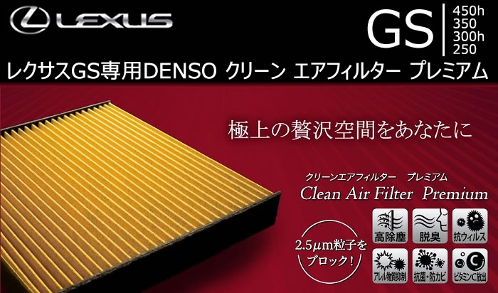 レクサス GS専用 DENSO クリーン エアフィルター プレミアム