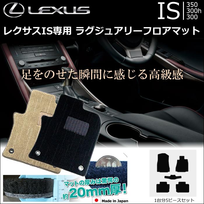 レクサス IS専用 ラグジュアリーフロアマット