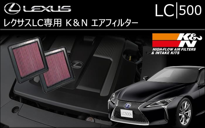 レクサス LC 500専用 K&N エアフィルター