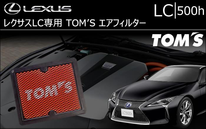 レクサス LC 500h専用 TOM'S エアフィルター