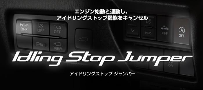 レクサス LS専用 BLITZ アイドリングストップジャンパー