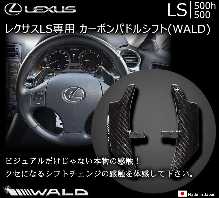 レクサス LS F-SPORT専用 カーボンパドルシフト(WALD)