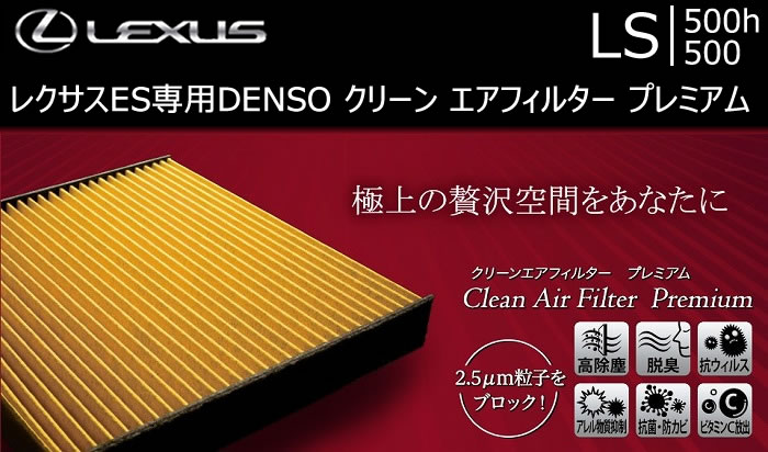 レクサス LS専用 DENSO クリーン エアフィルター プレミアム