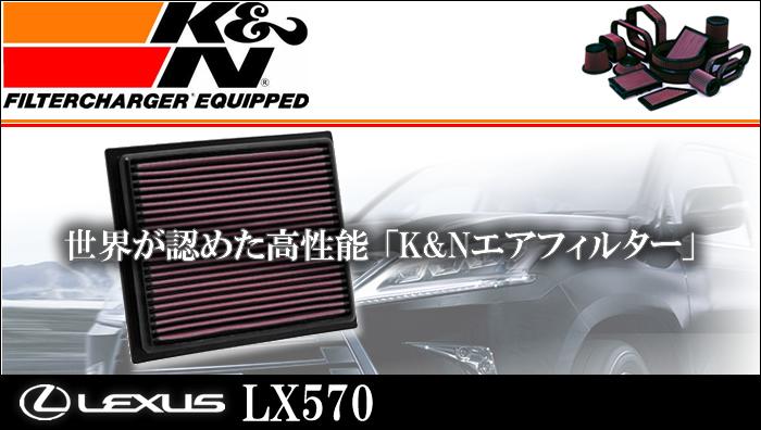 レクサス LX専用 K&Nエアフィルター