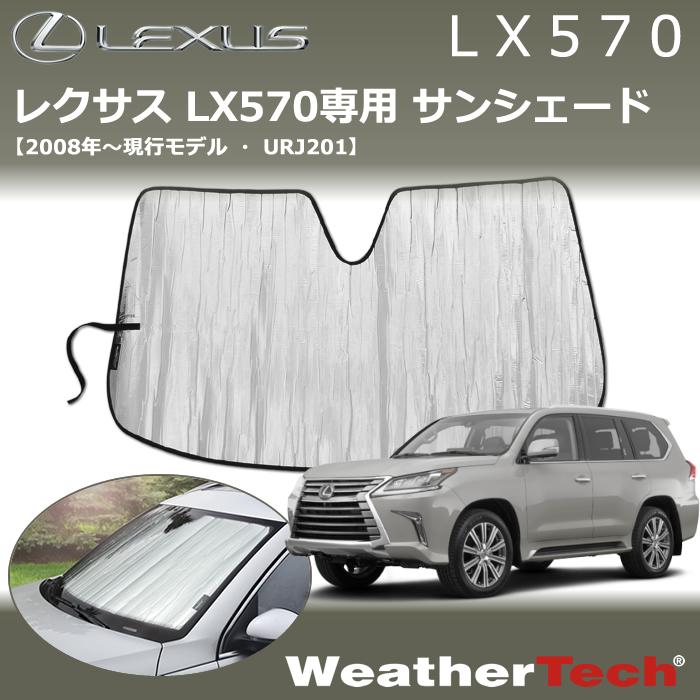 レクサス LX専用 サンシェード
