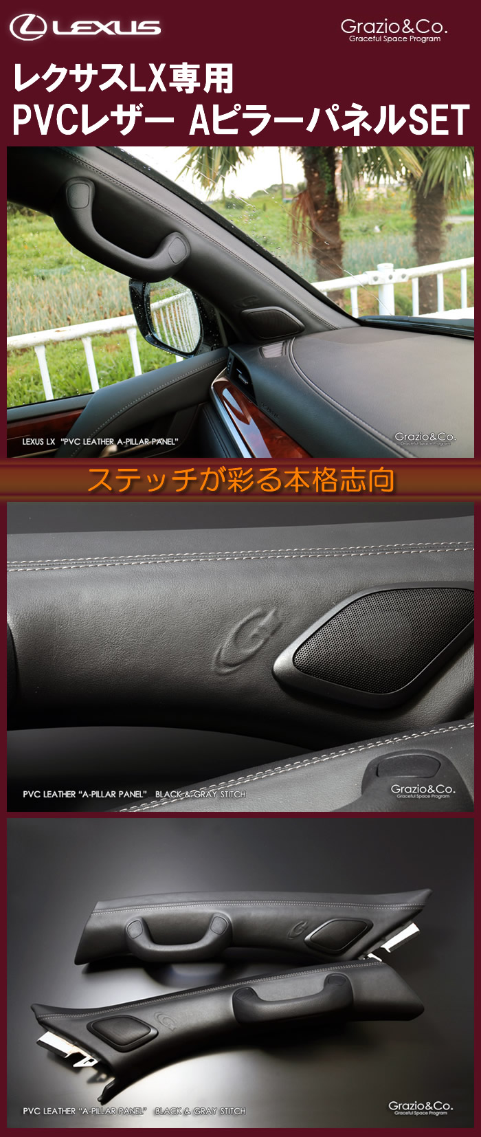 レクサス LX専用 PVCレザー AピラーパネルSET