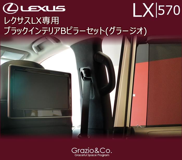 レクサス LX専用 ブラックインテリアBピラーセット(グラージオ)