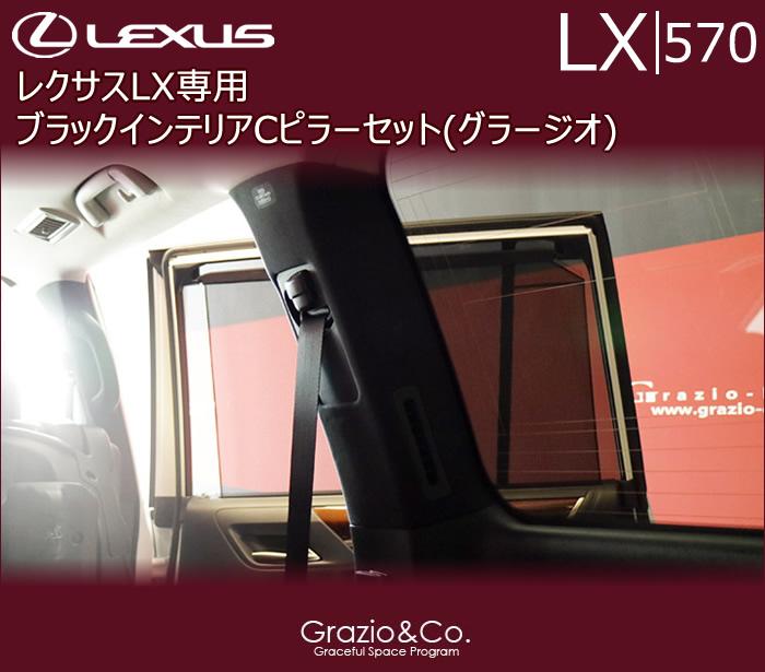 レクサス LX専用 ブラックインテリアCピラーセット(グラージオ)