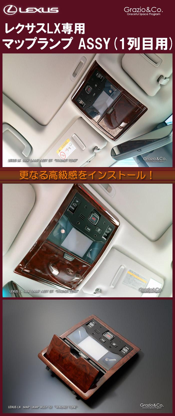 レクサス LX専用 マップランプ ASSY(1列目用)