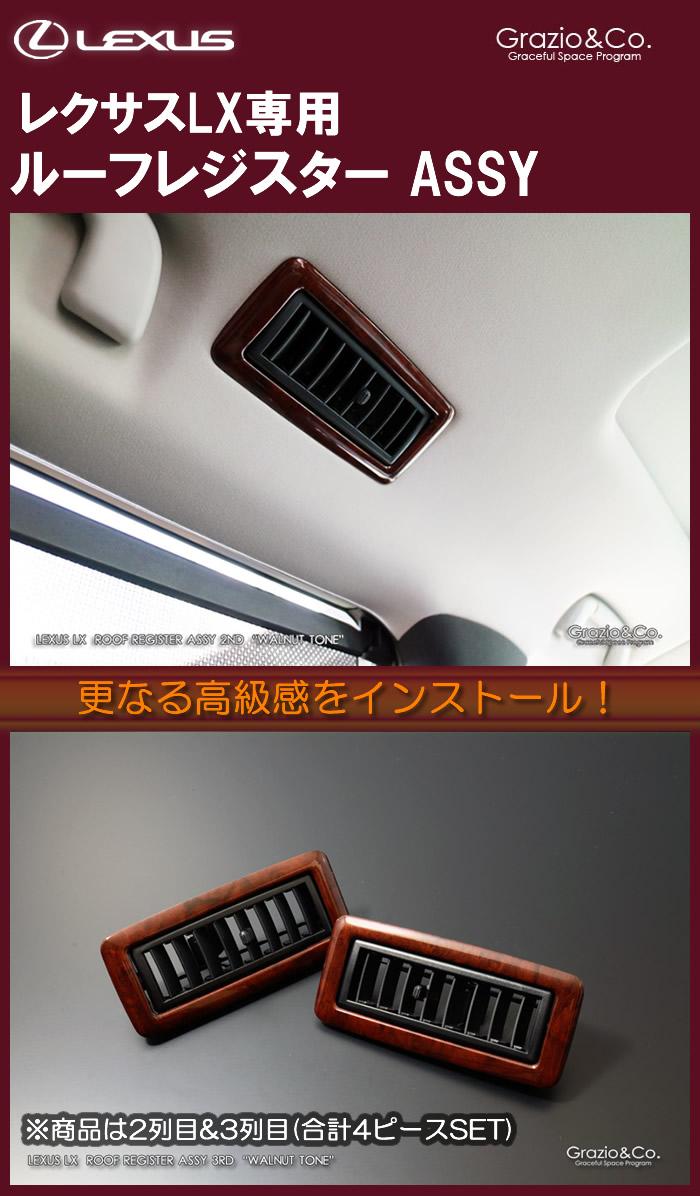 レクサス LX専用 マップランプ ASSY(2列目用)