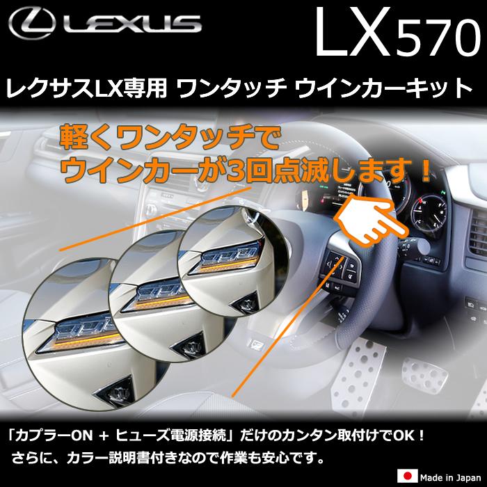 レクサスLX専用 ワンタッチ ウインカーキット