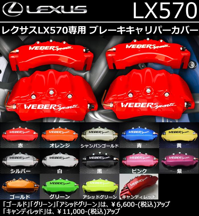 レクサス LX専用 ブレーキキャリパーカバー