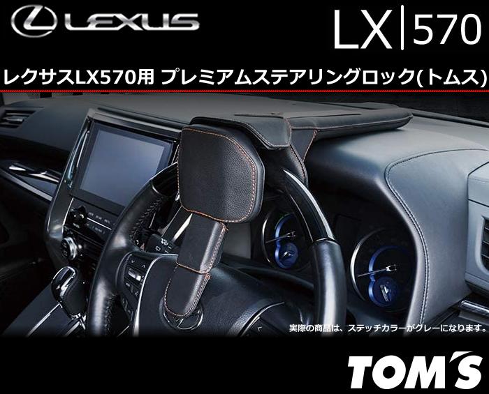 レクサス LX対応 TRD×モデリスタ プレミアムステアリングロック
