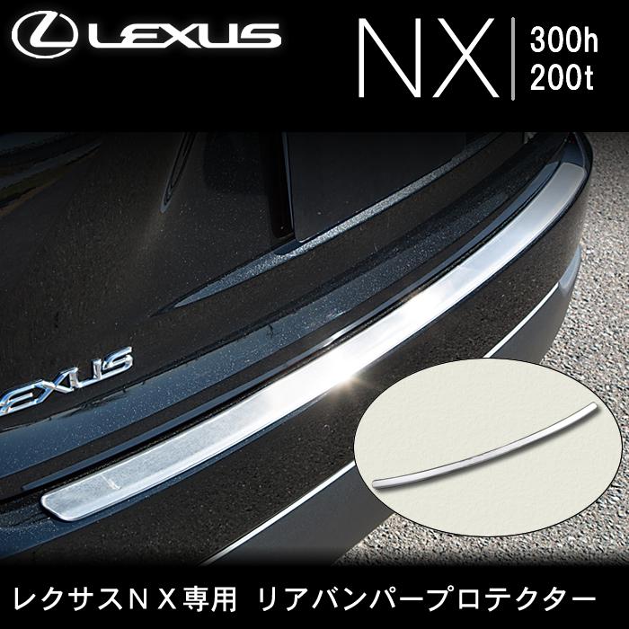 レクサス NX専用 リアバンパープロテクター