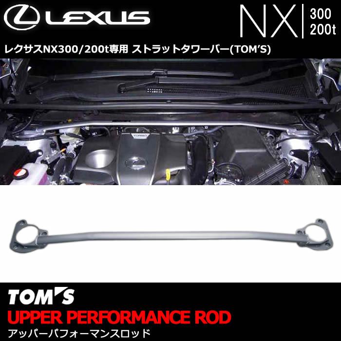 レクサス NX専用 TOM'S アッパーパフォーマンスロッド フロント