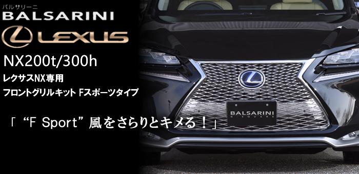 レクサス NX専用 フロントグリルキット Fスポーツタイプ