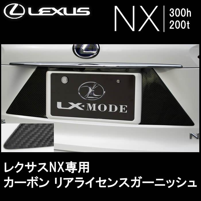 レクサス NX専用 カーボン リアライセンスガーニッシュ