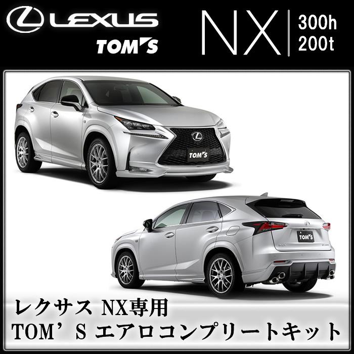レクサス NX専用 TOM'S  エアロコンプリートキット