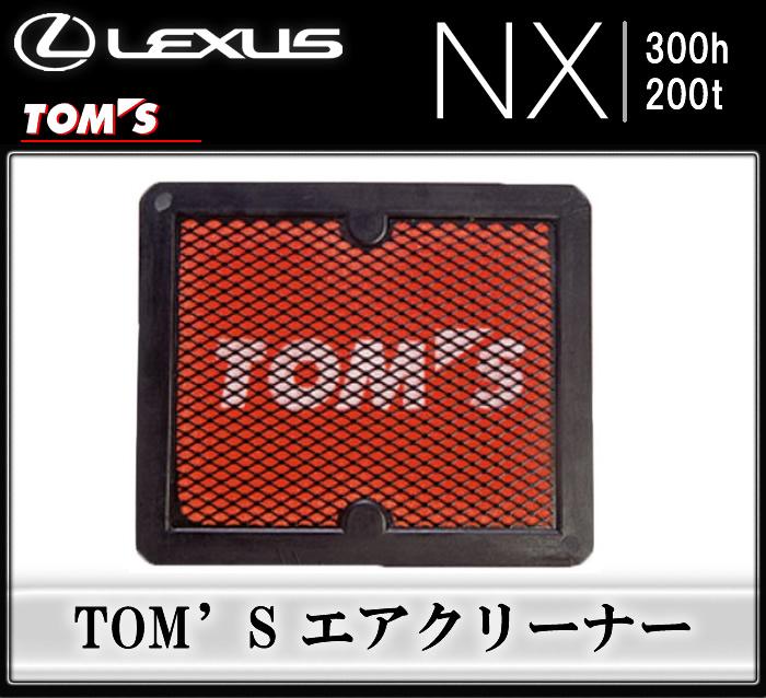 レクサス NX専用 TOM'S エアクリーナー