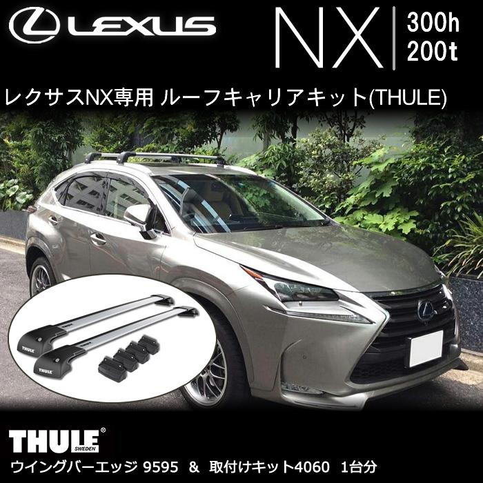 レクサスNX専用 ルーフキャリアキット(THULE)