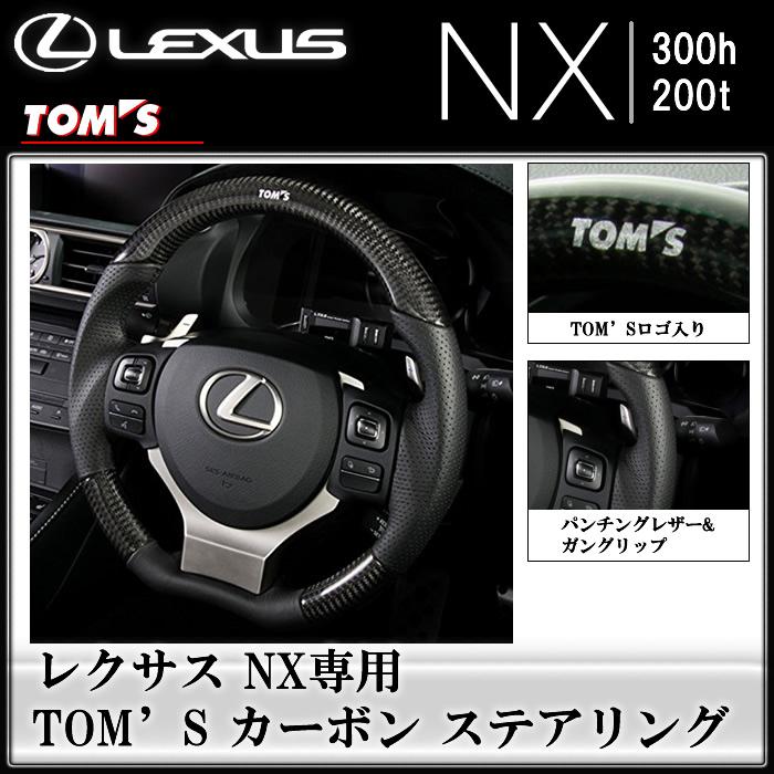 レクサス NX専用 TOM'S カーボン ステアリング