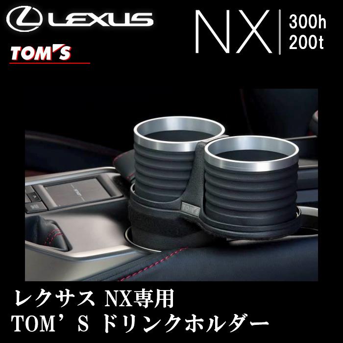 レクサス NX専用 TOM'S ドリンクホルダー