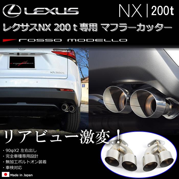 レクサス NX200t専用 マフラーカッター