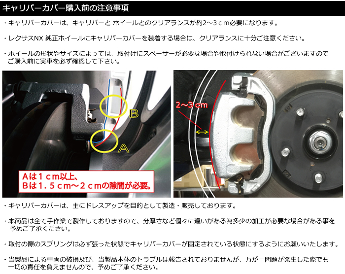 レクサス NX専用 ブレーキキャリパーカバー