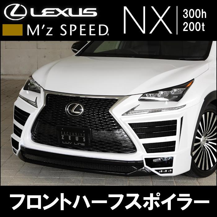 レクサスNX専用 M'z SPEED フロントハーフスポイラー