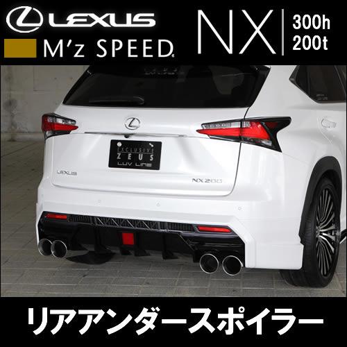 レクサスNX専用 M'z SPEED リアアンダースポイラー