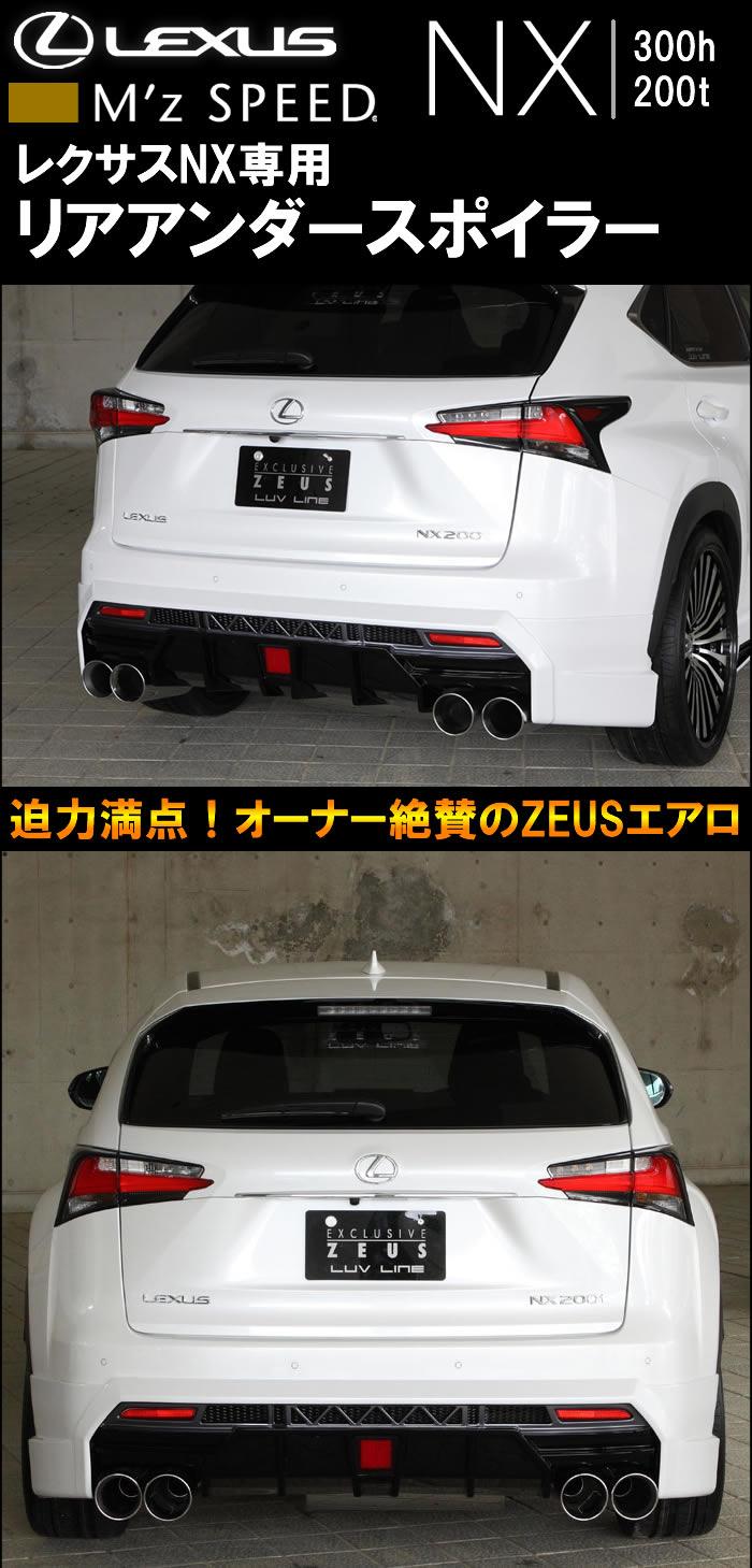レクサス NX専用 M'z SPEED リアアンダースポイラー