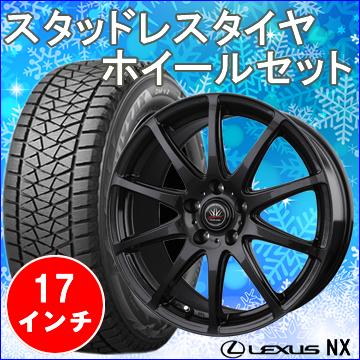 レクサス NX用 スタッドレスタイヤ ホイール付きセット(17インチ・ベルツェン)