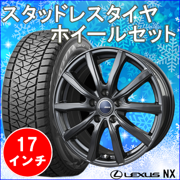 レクサス NX用 スタッドレスタイヤ ホイール付きセット(17インチ・SE-10R)