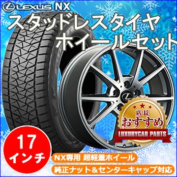 レクサス NX用 スタッドレスタイヤ ホイール付きセット(17インチ・LF-SPORT2)※純正センターキャップ&ナット対応