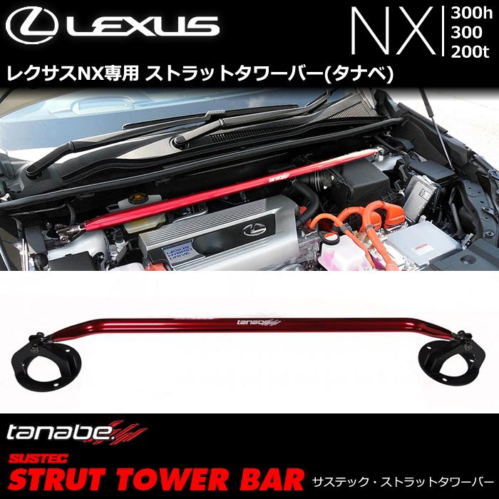 レクサス NX300h専用 ストラットタワーバー tanabe(タナベ)