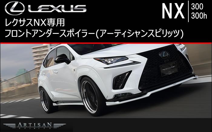 レクサス NX (後期)専用 フロントアンダースポイラー(アーティシャン)