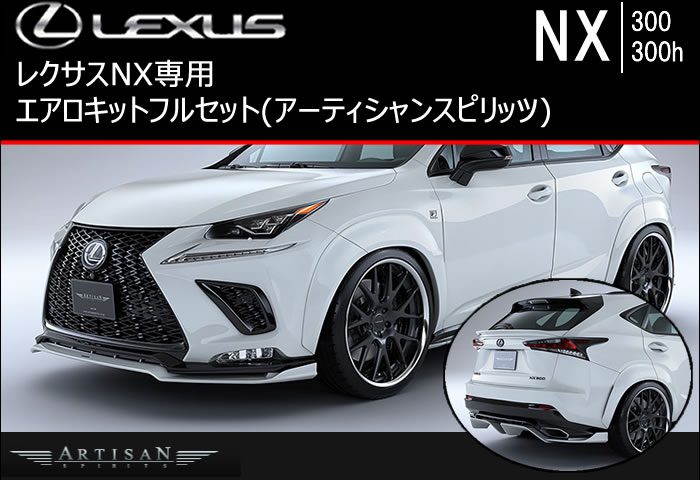 レクサス NX (後期)専用 エアロキット フルセット(アーティシャン)