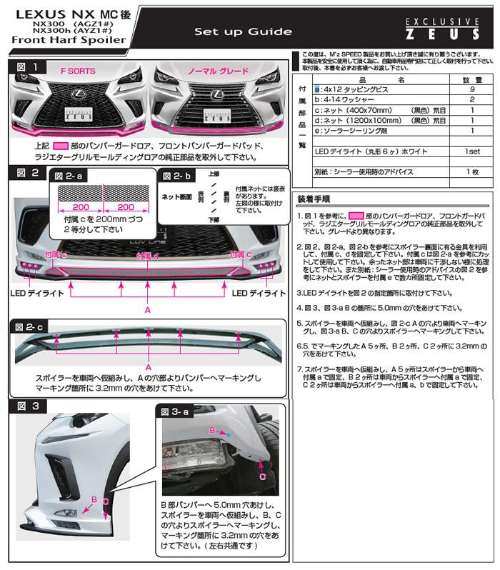 レクサス NX F-SPORT(後期)専用 デイライトキット(M'z SPEED)