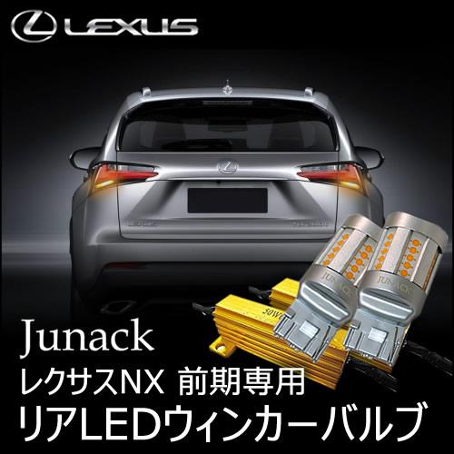 レクサス NX 前期専用 リアLEDウィンカーバルブ(ジュナック)