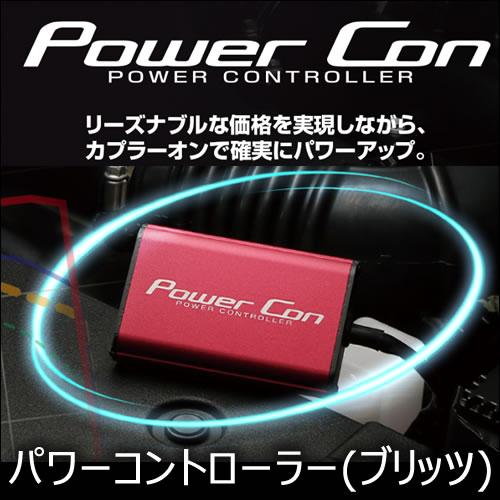 レクサス NX 300/200t専用 パワーコントローラー(ブリッツ)