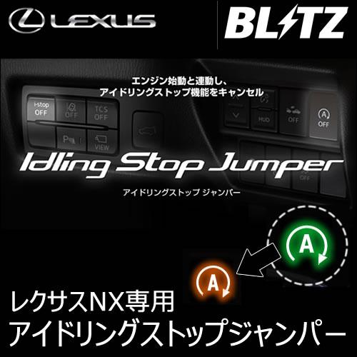 レクサス NX専用 アイドリングストップジャンパー(BLITZ)