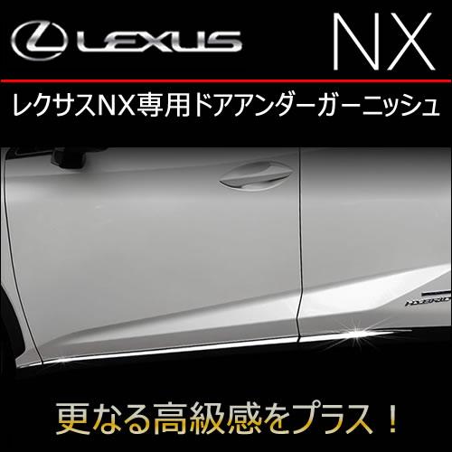 レクサス NX専用 ドアアンダーガーニッシュ