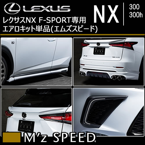 レクサス NX (後期)専用 リアゲートウィング(M'z SPEED)