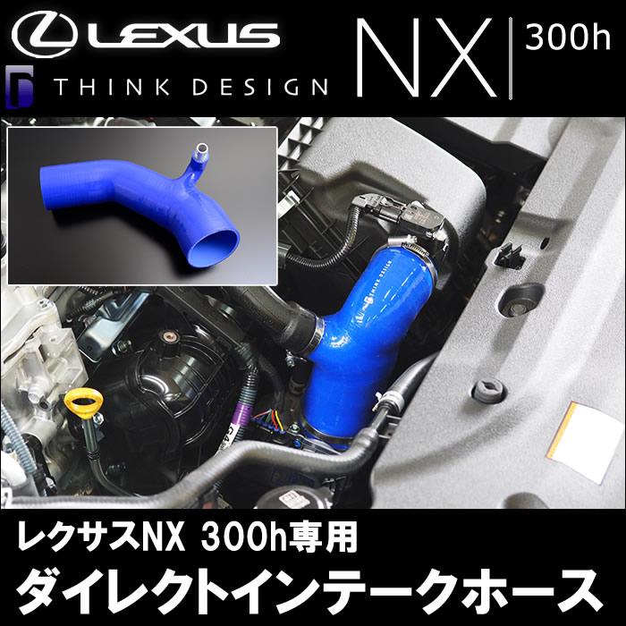 レクサス NX 300h専用 ダイレクトインテークホース