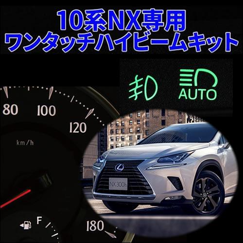レクサスNX専用 ワンタッチ ハイビームキット
