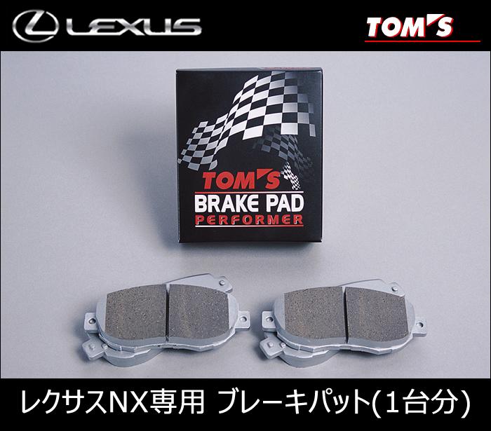 レクサス NX専用 TOM'S ブレーキパット(1台分)