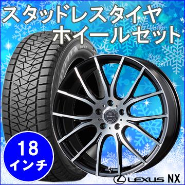 レクサス NX用 スタッドレスタイヤ ホイール付きセット(18インチ・SE-10R)